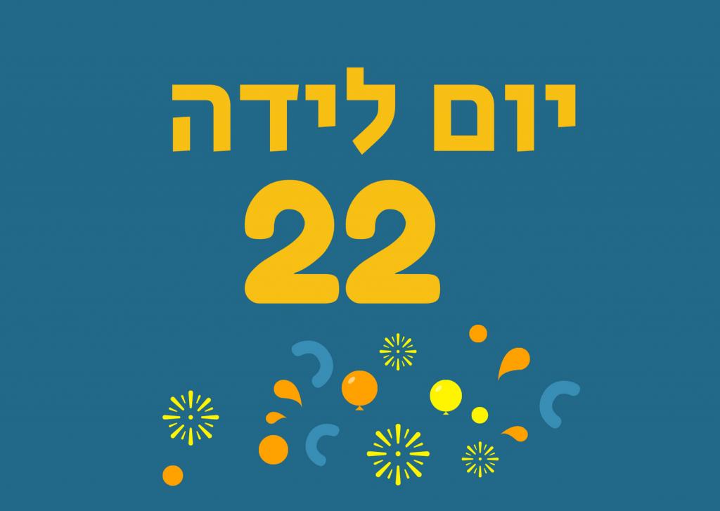 יום לידה 22