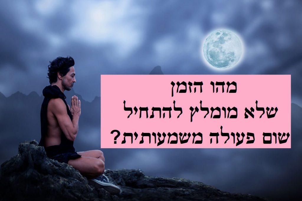 ירח שחור או ירח מבוטל או ירח ריק