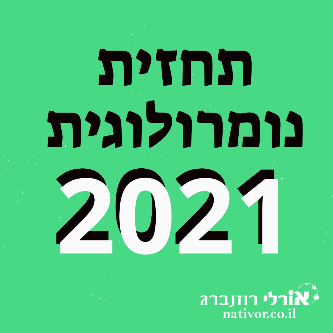 """תחזית נומרולוגית אישית שנתית לשנת תשפ""""א 2021"""