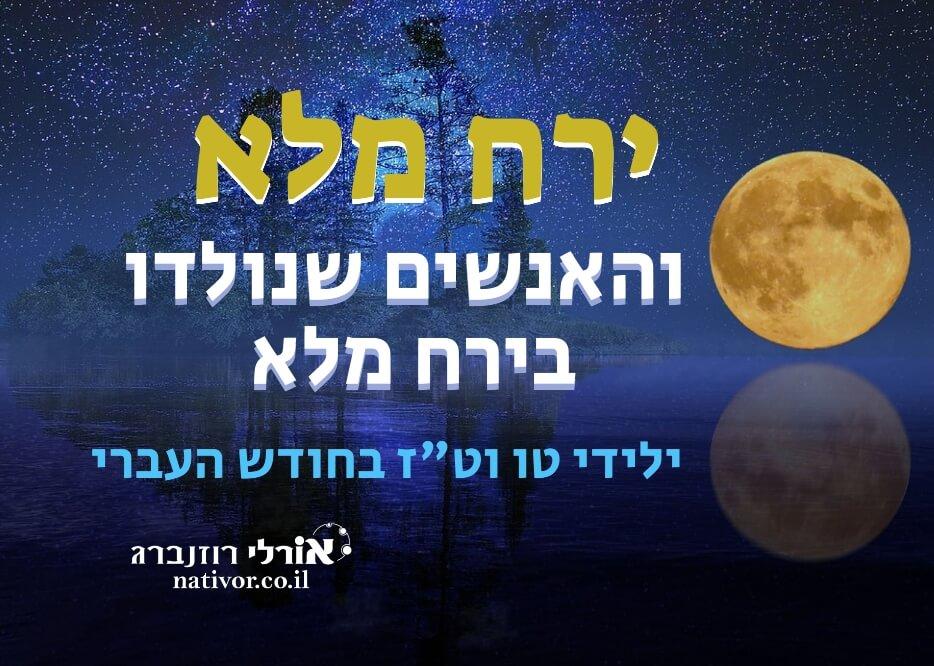 """ירח מלא והאנשים שנולדו בירח מלא ילידי טו וט""""ז בחודש העברי"""