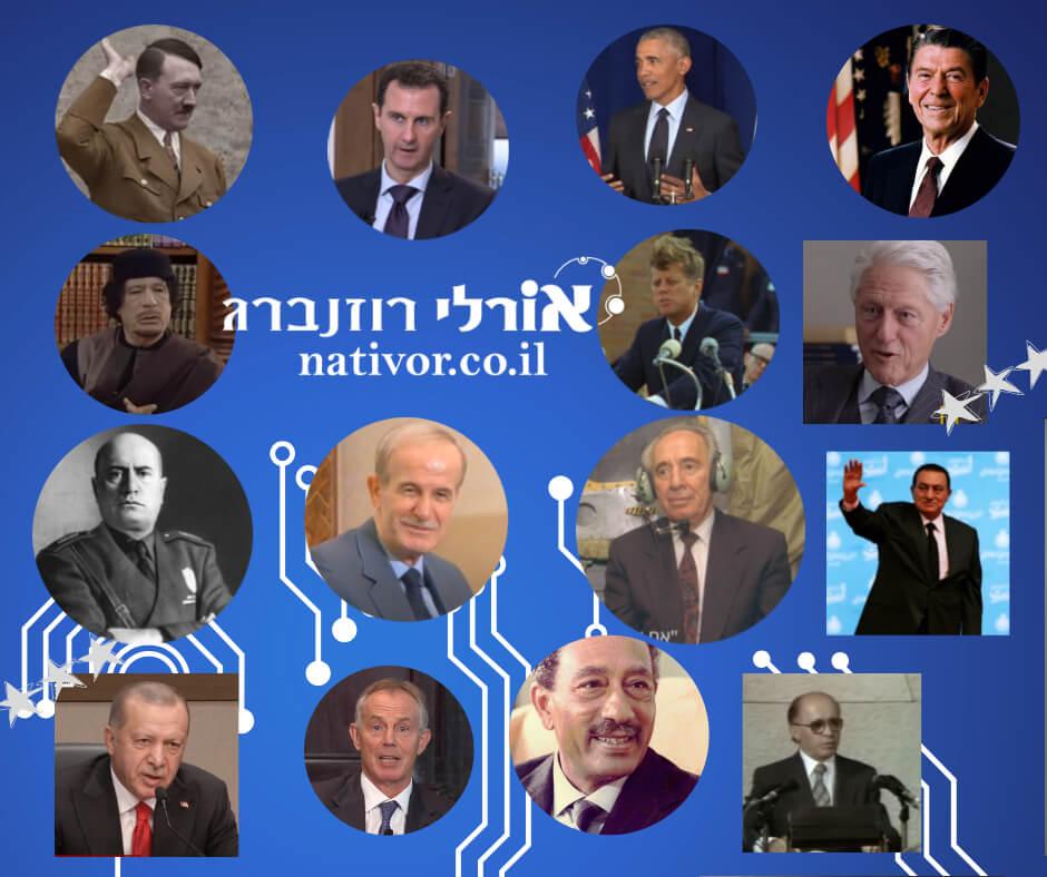 מנהיגי עולם לפי הנומרולוגיה