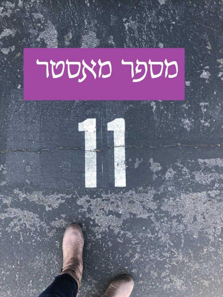 מספר מאסטר 11