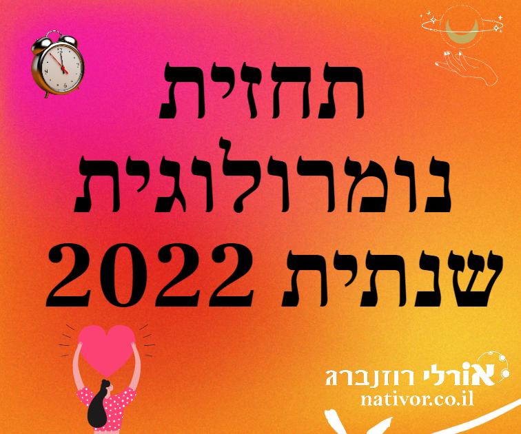 """תחזית נומרולוגית אישית שנתית לשנת 2022 תשפ""""ב"""